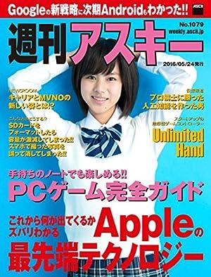 週刊アスキー No.1079 (2016年5月24日発行)<週刊アスキー> [雑誌]