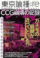 東京喰種:re CCG崩壊の記録: マイウェイムック