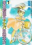 並木橋通りアオバ自転車店 (1) (YKコミックス (945)) 画像