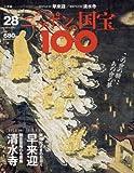 週刊ニッポンの国宝100 28 早来迎/清水寺(ハヤライゴウ キヨミズデラ)[分冊百科] (2018年4/10号)