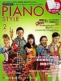 PIANO STYLE (ピアノスタイル) 2012年 02月号 (CD付き) [雑誌] 画像