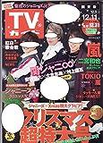 週刊TVガイド(関東版) 2015年12月11日号