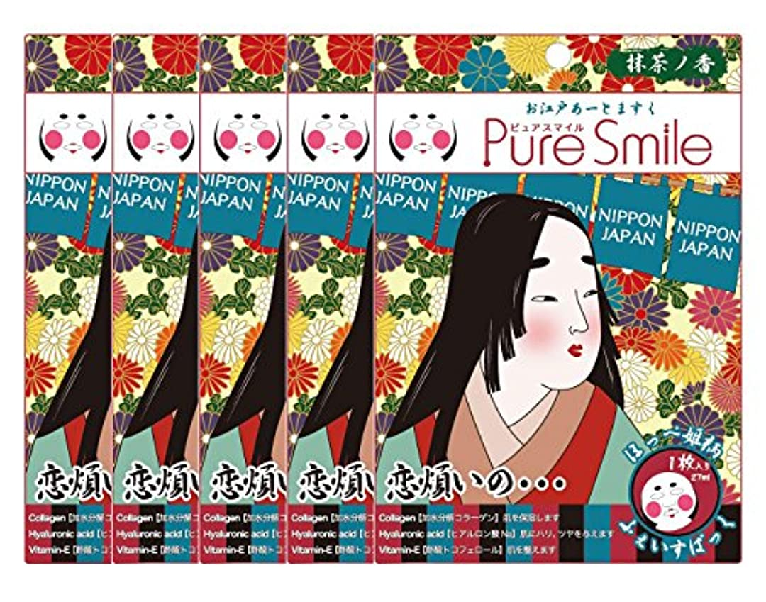 切る予測子悪化するピュアスマイルお江戸アートマスク ほっぺ姫 ART01 1枚入 ×5セット