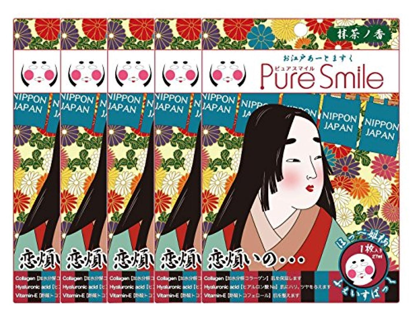 顔料納得させる行政ピュアスマイルお江戸アートマスク ほっぺ姫 ART01 1枚入 ×5セット