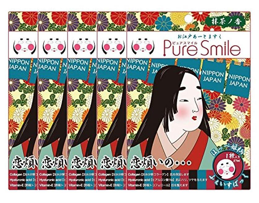 お嬢割り込み乳白ピュアスマイルお江戸アートマスク ほっぺ姫 ART01 1枚入 ×5セット