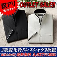 【サイズ:3L】訳あり 特価 2枚SET メンズ 二重衿 ドレスシャツ 2枚組 半袖 5分袖 ワイシャツ スタンドカラー 白 黒 ホワイト ブラック ストライプ クールビズ カッターシャツ Yシャツ シャツ S M L LL 2L 3L NP後払い コンビニ後払い アウトレット セール 激安 即納 50254-b