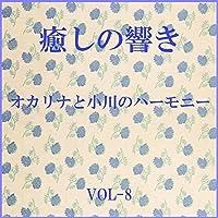 神田川 Originally Performed By かぐや姫 (オカリナと小川のハーモニー)