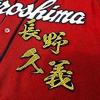 広島カープ 刺繍ワッペン 長野久義 名前 毛筆 ユニホーム 応援