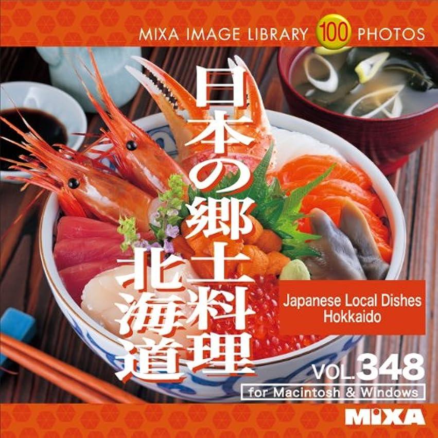 潜む暗いキャンペーンMIXA IMAGE LIBRARY Vol.348 日本の郷土料理 北海道