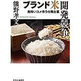 ブランド米開発競争-美味いコメ作りの舞台裏 (単行本)