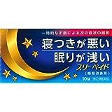 【指定第2類医薬品】スリーペイド 10錠