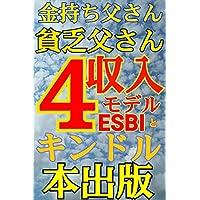 金持ち父さん貧乏父さん4収入モデルESBIとキンドル本出版