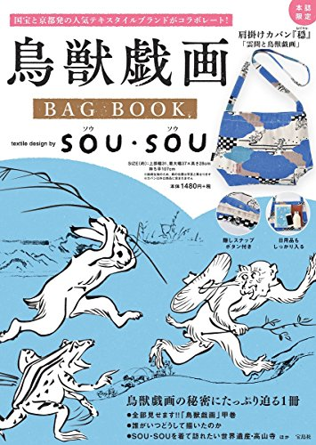 鳥獣戯画 BAG BOOK textile design by SOU・SO...
