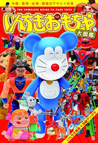 新版いんちきおもちゃ大図鑑: 中国・香港・台湾・韓国のアヤシイ玩具