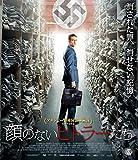 顔のないヒトラーたち Blu-ray[Blu-ray/ブルーレイ]