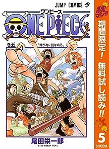 ONE PIECE モノクロ版【期間限定無料】 5 (ジャンプコミックスDIGI...