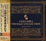 [SP音源による]コロムビア・ヴィンテージ・コレクション Vol.1 日本人アーティスト編