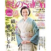 きものSalon2013春夏号 (家庭画報特選)