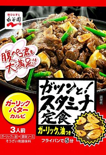 永谷園 ガツンと! スタミナ定食 ガーリックバターカルビ 3人前×5個