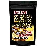 黒にんにく&烏骨鶏卵黄 (約6ヵ月分/360粒)