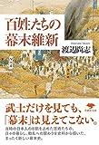 文庫 百姓たちの幕末維新 (草思社文庫)