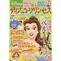 ディズニープリンセス 2007年 02月号 [雑誌]