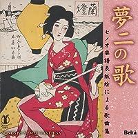 夢二の歌(セノオ楽譜表紙絵による歌曲集)~竹久夢二生誕130年記念 Songs by Yumeji Takehisa