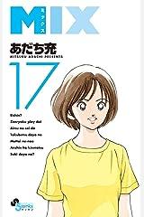 MIX(17) (ゲッサン少年サンデーコミックス) Kindle版