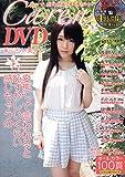 240分DVD付き Caren DVD (富士美ムック)