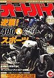 オートバイ 2008年 03月号 [雑誌]