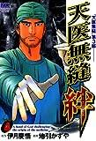 天医無縫 絆 4 (ニチブンコミックス)