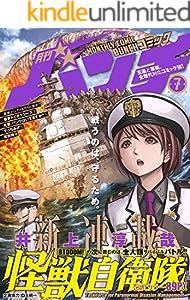 月刊コミックバンチ 2020年7月号 [雑誌] (バンチコミックス)