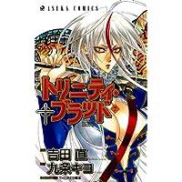 トリニティ・ブラッド(7) (あすかコミックス)