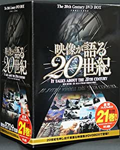 映像が語る20世紀 DVD-BOX 21巻