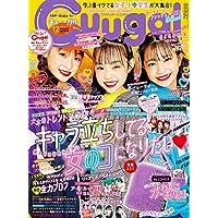 Cuugal(キューーガル)12月号(#1)