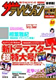 ザテレビジョン 首都圏関東版 29年4/7号