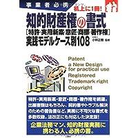 事業者必携 知的財産権の書式―「特許・実用新案意匠・商標・著作権」実践モデルケース別108