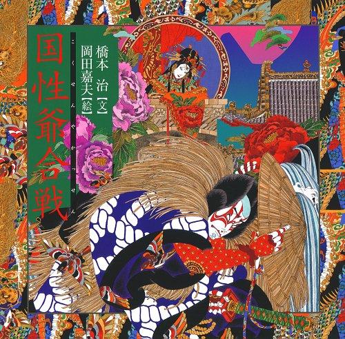 国性爺合戦 (橋本治・岡田嘉夫の歌舞伎絵巻(4))