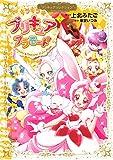 キラキラ☆プリキュアアラモード プリキュアコレクション(2) (なかよしコミックス)