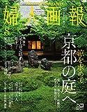 婦人画報 2019年8月号 (2019-07-01) [雑誌]