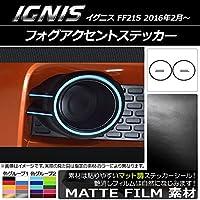 AP フォグアクセントステッカー マット調 スズキ イグニス FF21S 2016年2月~ ゴールド AP-CFMT1621-GD