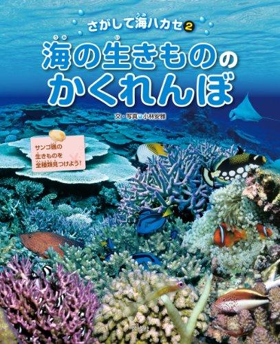 海の生きもののかくれんぼ (さがして海ハカセ)