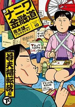 [青木雄二プロダクション]の新ナニワ金融道10巻 若夫婦転落編 下 (SPA!コミックス)