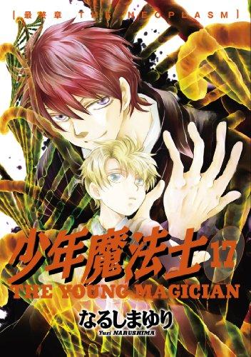 少年魔法士 (17) (ウィングス・コミックス)