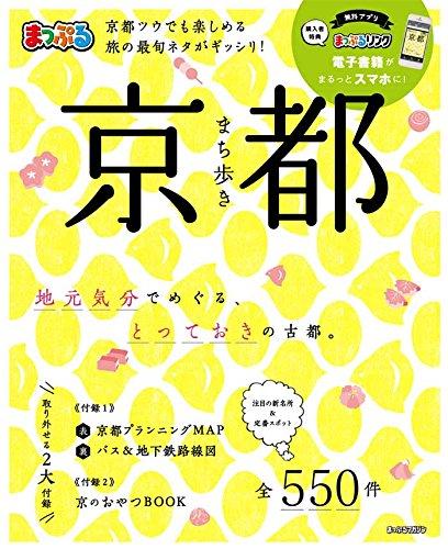 まっぷる まち歩き京都 (まっぷるマガジン)