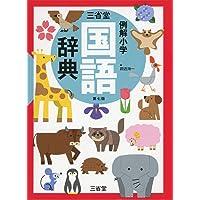 三省堂 例解小学国語辞典 第七版