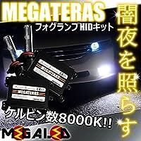 MEGATERAS H8フォグランプHIDキット8000k★スズキ クロスビー xbee MN71S ハロゲンフォグランプ車 対応【メガLED】