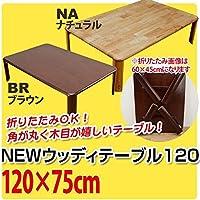 【アウトレット品】 NEWウッディーテーブル/折りたたみローテーブル (長方形 120cm×75cm) ブラウン 木製 (完成品)