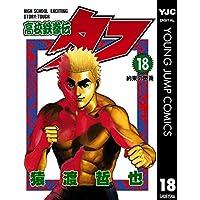 高校鉄拳伝タフ 18 (ヤングジャンプコミックスDIGITAL)