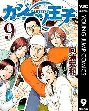 カジテツ王子 9 (ヤングジャンプコミックスDIGITAL)